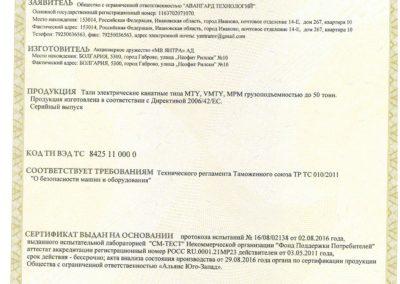 Сертификат ТР ТС тали Янтра